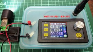 DPS3003 (電圧・電流設定)