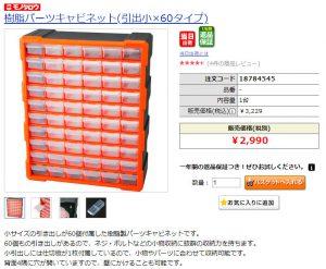 モノタロウ 樹脂パーツキャビネット(引出小×60タイプ)
