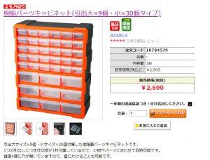 樹脂パーツキャビネット(引出大×9個・小×30個タイプ)