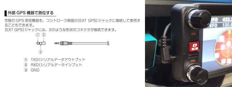 FTM-400XD EXT GPS端子